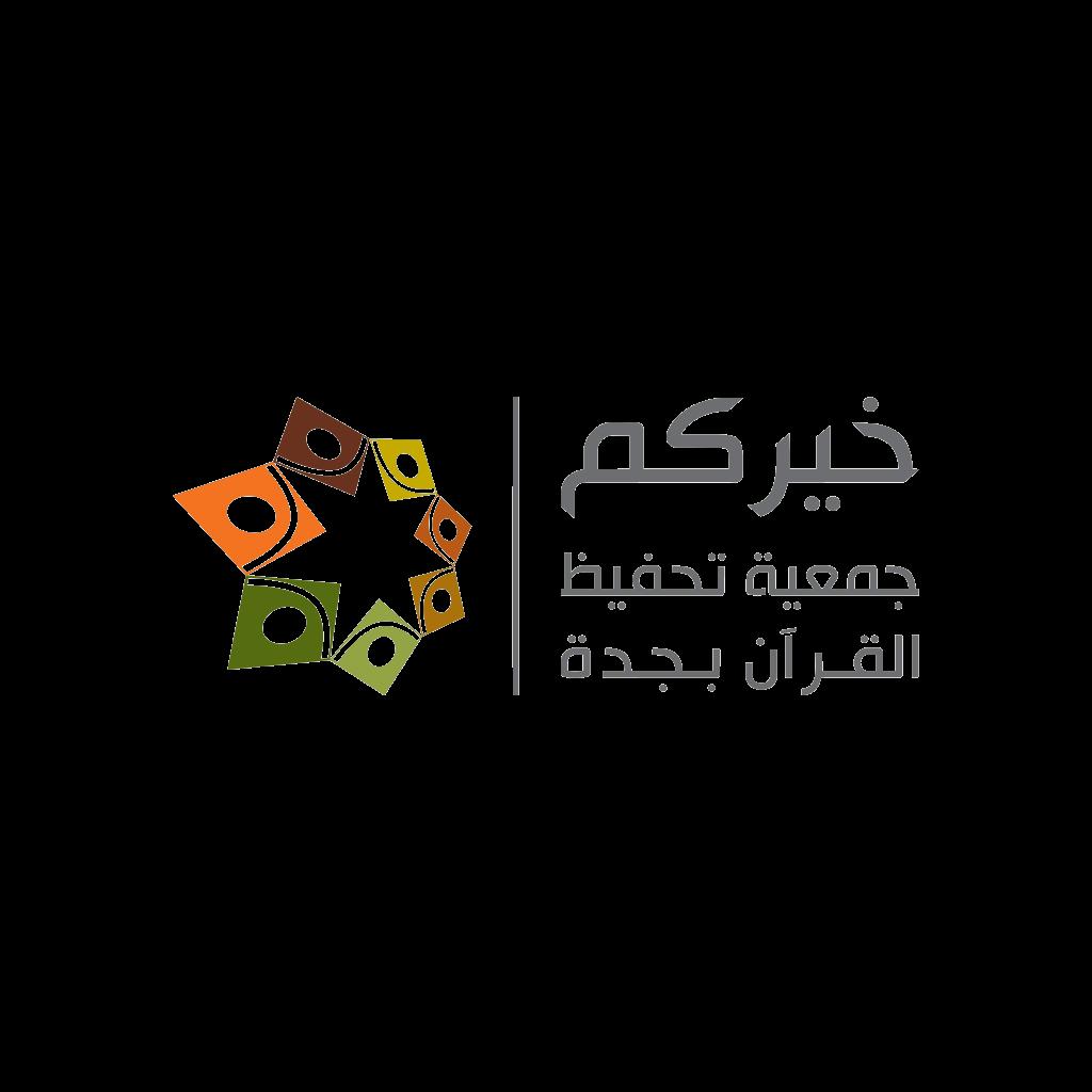 جمعية تحفيظ القرآن بجدة